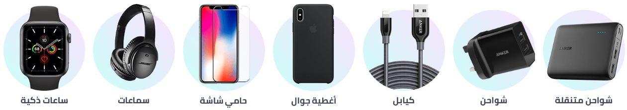 عروض نون صفقة اليوم علي اكسسوارات الجوالات